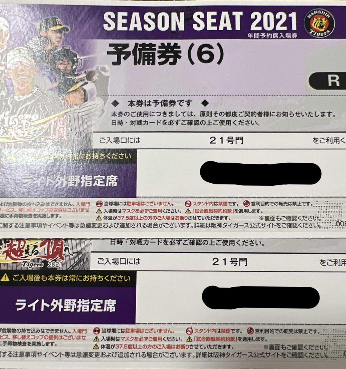 10/26 (火)阪神VS中日 甲子園最終戦 ライトスタンド2連番 現地手渡し