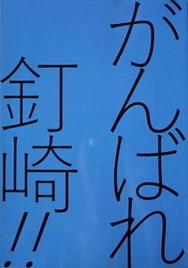 呪術廻戦 同人誌「がんばれ釘崎 !!」勝てない 伏虎 めぐゆじ 伏黒恵×虎杖悠仁 小説