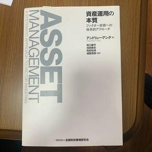 資産運用の本質 ファクター投資への体系的アプローチ/アンドリューアング/坂口雄作/浅岡泰史