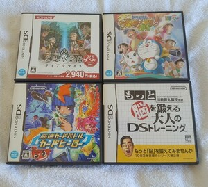 DSソフト4本まとめ売り