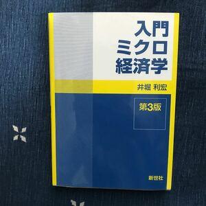 新世社 入門ミクロ経済学 井堀利宏/著 第3版