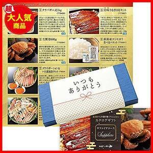 カタログギフト (サファイア) いつもありがとう 贈り物 グルメ 海鮮 肉 新鮮 ギフト券 北国からの贈り物