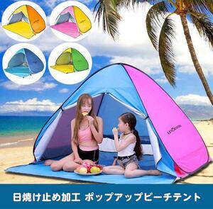 テント 簡易テント ワンタッチ 公園 日除け 外遊び 即購入ok