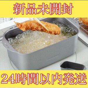 ミニ揚げ物鍋 スクエア IH対応 ガス火対応 揚げ物 串揚げ 日本製 燕三条
