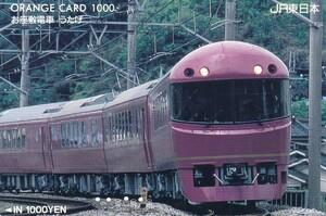 【使用済オレンジカード】お座敷列車うたげ
