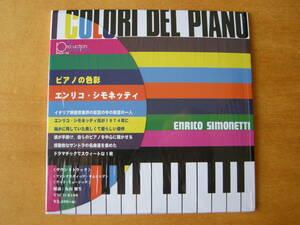 「エンリコ・シモネッティ/ピアノの色彩」(ENRICO SIMONETTI/COLORI DE PIANO)(円型帯付紙ジャケット/VIVID SOUND・国内盤)