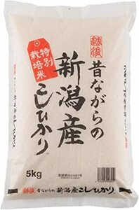 5kg 精白米 5kg 令和2年産 昔ながらの新潟産こしひかり 安心安全な特別栽培米