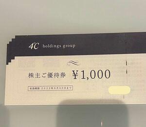 ヨンドシー 4℃ホールディングス 株主優待券