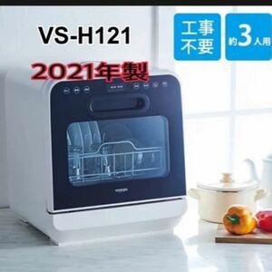 【美品】VERSOS VSーH121 ベルソス食器洗い乾燥機 食洗機2021年製【値下げ】【おまけ付き】