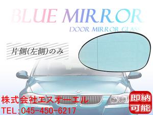 BMW E90 E91 E92 320i 323i 325i 335i (前期) ブルーワイド(広角) ドアミラーガラス ドアミラーレンズ 左側 51167145267 出荷締切18時