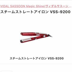 ヴィダルサスーン スチームストレートアイロン VSS-9200