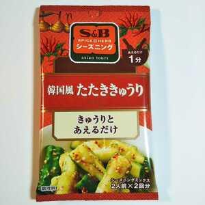 ☆韓国風たたききゅうり 2人前×2回分 内容量11g(5.5g×2袋)賞味期限2022年5月12日 エスビー食品 新品未開封