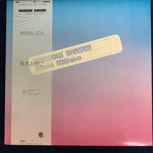 G8[LP]帯付き!茶木みやこ - Rainbow Chaser レインボウ・チェイサー レコード 和モノ 友川かずき ミッキー吉野 シティポップ YC-9002