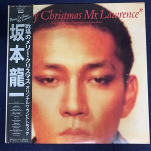 G8[LP]帯付き!坂本龍一 Ryuichi Sakamoto - Merry Christmas Mr. Lawrence 戦場のメリークリスマス レコード 和モノ L28N1008