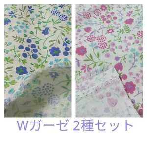 【2色セット】半幅×50 ダブルガーゼ 草木 花柄 ブルー ピンク 生地 綿100% 小花 花柄 青 赤 Wガーゼ ハギレ tftfblbl