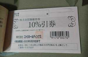 ニトリ◆株主優待◆10%引券◆1枚◆株主優待券◆2022/5/20迄