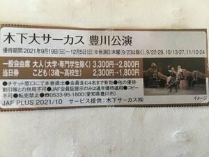 木下大サーカス 豊川公演 一般自由席当日券 優待券 JAF 12/5迄