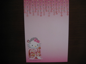 ハローキティ 郵便はがき 葉書 ハガキ ポストカード 50円切手付