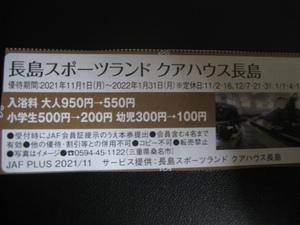 長島スポーツランド クアハウス長島 優待券 JAF 1/31迄②
