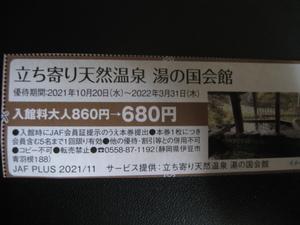 立ち寄り天然温泉 湯の国会館 優待券 JAF 3/31迄