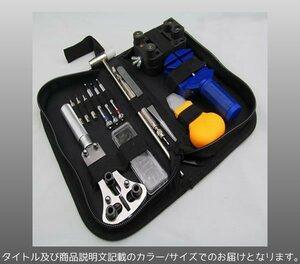 腕時計 修理工具 16点セット 時計 電池交換 時計修理 ベルト調整 リペア TOKEI14-C
