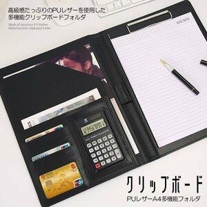 クリップボード A4 PUレザー 多機能 フォルダ ファイル 二つ折り メモ帳付属 TAKIBAIF