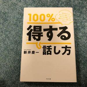 100%得する話し方 99%の人が知らずに損してる、好かれる話し方嫌われない話し方のコツ/新井慶一