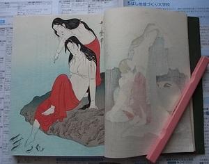 和本 手摺木版画 秘蔵版哥摩1冊揃 彩色木版画 限定500部 検索 多色木版画 版画 浮世絵