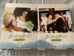 シークレットガーデン DVD BOX1.2