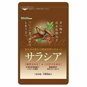 約3ヶ月分 180粒 シードコムス サラシア サプリメント ダイエットサプリ 美容 菊芋 バナバ サラシノール (約3ヶ月分 1