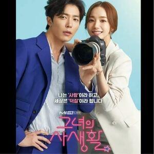 彼女の私生活 韓国ドラマ Blu-ray 全話
