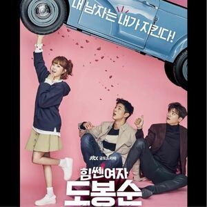 力の強い女ト・ボンスン 韓国ドラマ Blu-ray 全話