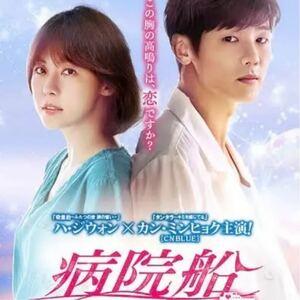 病院船 韓国ドラマ Blu-ray 全話
