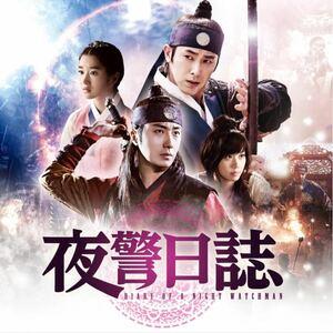 夜警日誌 韓国ドラマ Blu-ray 全話