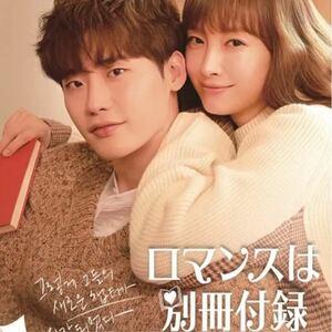 ロマンスは別冊付録 韓国ドラマ Blu-ray 全話