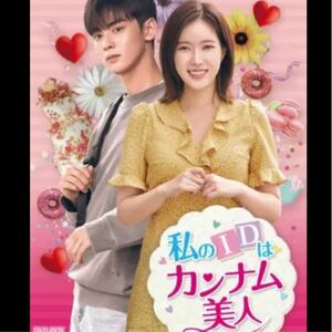 私のIDはカンナム美人 韓国ドラマ Blu-ray 全話