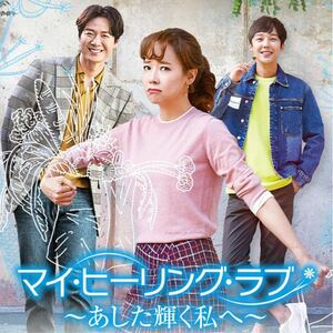 マイ・ヒーリング・ラブ 韓国ドラマ Blu-ray 全話