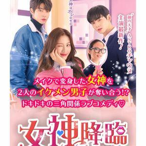女神降臨 韓国ドラマ Blu-ray 全話