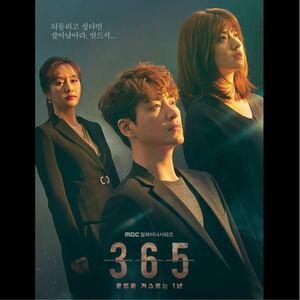 365:運命をさかのぼる1年(リセット)韓国ドラマ Blu-ray 全話