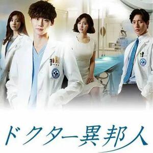 ドクター異邦人 韓国ドラマ Blu-ray 全話(ワケアリ)