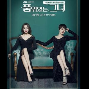 品位のある彼女 韓国ドラマ Blu-ray 全話