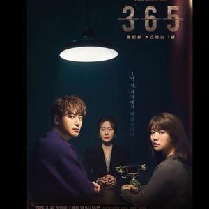365:運命をさかのぼる1年(リセット) 韓国ドラマ Blu-ray 全話