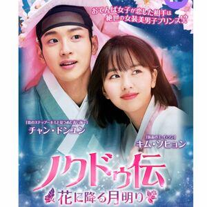 ノクドゥ伝ー花に降る月明り 韓国ドラマ Blu-ray 全話