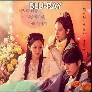 王は愛する 韓国ドラマ Blu-ray 全話