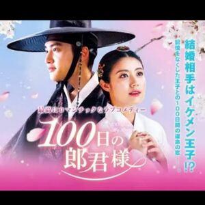 100日の郎君様 韓国ドラマ Blu-ray 全話
