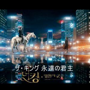 ザ・キング 韓国ドラマ Blu-ray 全話