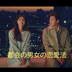 都会の男女の恋愛法 韓国ドラマ Blu-ray 全話