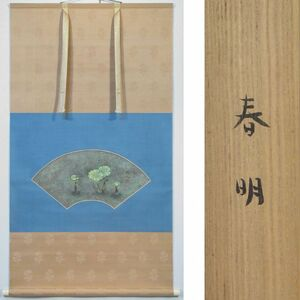 福井爽人 「春明(共箱)」 軸装 扇面に、福井の「詩情」と「抒情」が香る、まことに麗しき福寿草、表装にも意匠を凝らした名幅です