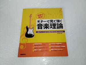 指板で解決! ギターで見て弾く音楽理論 四月朔日義昭 自由現代社