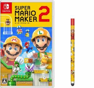 スーパーマリオメーカー 2 -Switch 【早期購入者特典】Nintendo Switch タッチペン(スーパーマリオメーカー 2エディション)